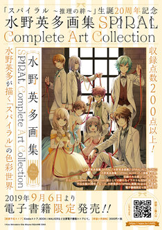 「水野英多画集 SPIRAL Complete Art Collection」の案内。