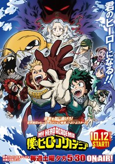 TVアニメ「僕のヒーローアカデミア」第4期キービジュアル