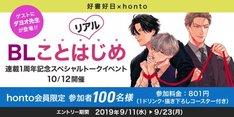 「好書好日×honto リアル『BLことはじめ』連載1周年記念スペシャルトークイベント」キービジュアル