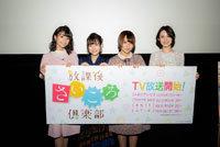 TVアニメ「放課後さいころ倶楽部」先行上映会の様子。左から高野麻里佳、宮下早紀、富田美憂、M・A・O。
