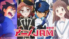 「アニメJAM2019」ティザービジュアル