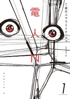 「電人N」1巻