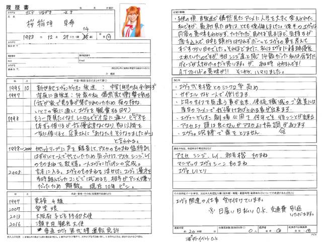 """桜 稲垣早希による""""エヴァ歴書""""の例。"""