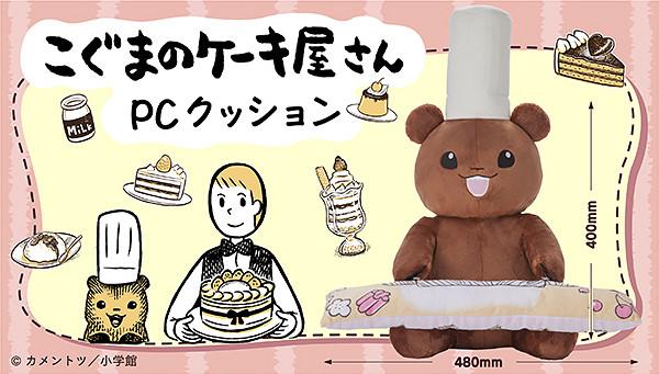 「PCクッション こぐまのケーキ屋さん」