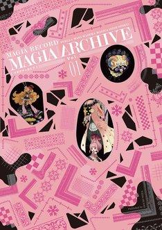 「マギアアーカイブ マギアレコード 魔法少女まどか☆マギカ外伝 設定資料集」Vol.1