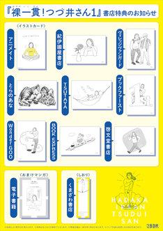「裸一貫! つづ井さん」1巻の購入特典まとめ。