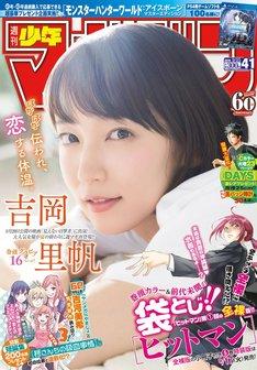 週刊少年マガジン41号