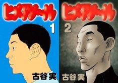 古谷実「ヒメアノ~ル」1巻、2巻