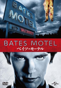 「ベイツ・モーテル」DVDジャケット