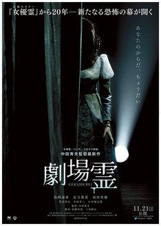 「劇場霊」メインビジュアル (c)2015『劇場霊』製作委員会