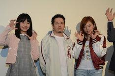 左から百川晴香、やべきょうすけ、篠崎愛。