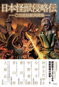 洋泉社「日本怪獣侵略伝~ご当地怪獣異聞集~」 (c)2014 ITTSU