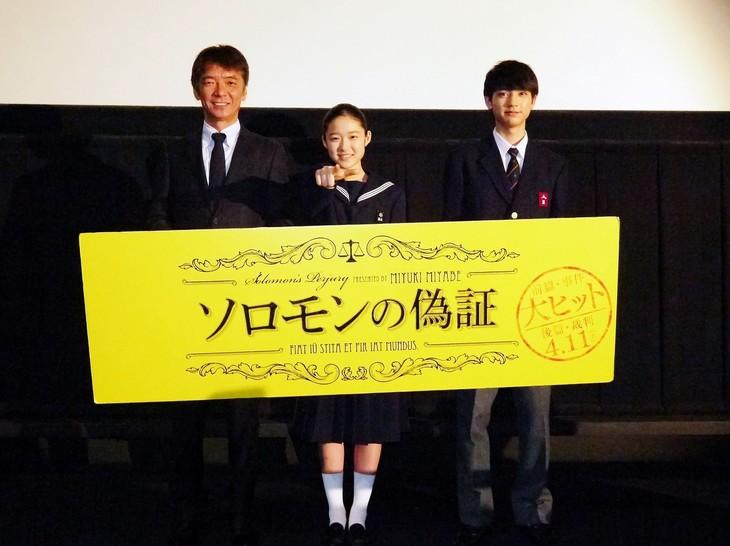 左から成島出監督、藤野涼子、板垣瑞生。(c)2015「ソロモンの偽証」製作委員会