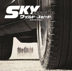 V.A.「ワイルド・スピード SKY MISSION」オリジナルサウンドトラックジャケット (C) 2014 Universal Pictures
