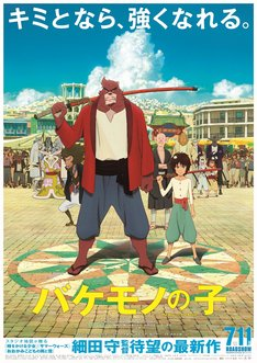 「バケモノの子」ポスタービジュアル (c)2015 THE BOY AND THE BEAST FILM PARTNERS