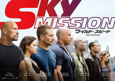 「ワイルド・スピード SKY MISSION」 (c)2014 Universal Pictures