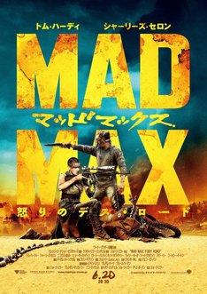 「マッドマックス 怒りのデス・ロード」 (c)2015 VILLAGE ROADSHOW FILMS (BVI) LIMITED