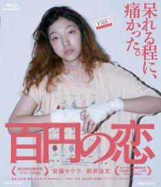 「百円の恋」Blu-ray (c)2014 東映ビデオ