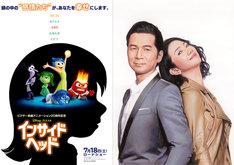 「インサイド・ヘッド」ポスター写真と、主題歌を手がけるDREAMS COME TRUE。(c)2015 Disney/Pixar. All Rights Reserved.