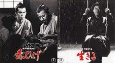「赤ひげ」 (c)1965 TOHO CO., LTD. ALL RIGHTS RESERVED. 「生きる」 (c)1952 TOHO CO., LTD. ALL RIGHTS RESERVED.