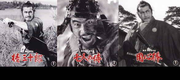 「椿三十郎」(c)1962 TOHO CO., LTD. ALL RIGHTS RESERVED. 「七人の侍」 (c)1954 TOHO CO., LTD. ALL RIGHTS RESERVED.  「用心棒」 (c)1961 TOHO CO., LTD. ALL RIGHTS RESERVED.