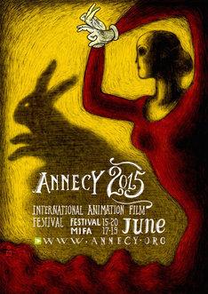 アヌシー国際アニメーション映画祭公式ポスター (c)Regina Pessoa