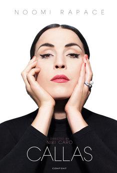 「Callas(原題)」ポスタービジュアル