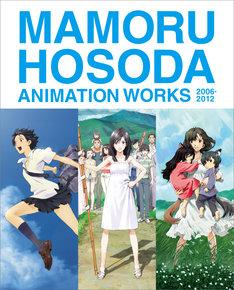 「細田守監督 トリロジー Blu-ray BOX 2006-2012」ジャケット画像