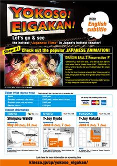 「YOKOSO! EIGAKAN!」第1弾「ドラゴンボールZ 復活の『F』」英語字幕付き上映チラシ画像
