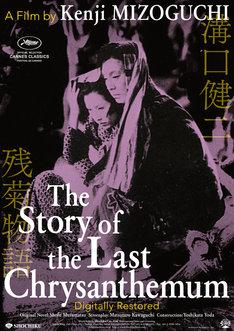 「残菊物語」監督/溝口健二(c)1939/2015松竹