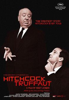 「Hitchcock - Truffaut(原題)」イメージビジュアル