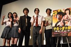 左から柳英里紗、遠藤新菜、中村倫也、柾木玲弥、平林克里。