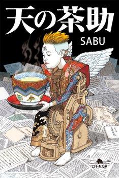 SABU著の文庫「天の茶助」表紙。