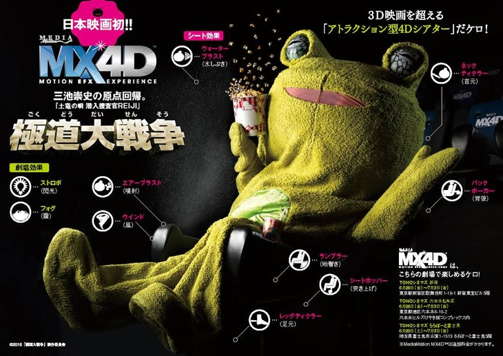 「極道大戦争」MX4D上映告知ビジュアル (c)2015「極道大戦争」製作委員会
