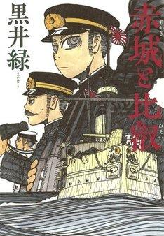 「赤城と比叡」