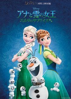 「アナと雪の女王/エルサのサプライズ」のビジュアル。中央下がオラフ。(c)2015 Disney Enterprises, Inc. All Rights Reserved.