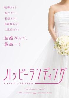 「ハッピーランディング」ポスタービジュアル (c)2015テレビ朝日