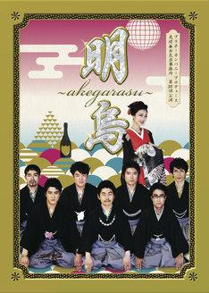 舞台「明烏-akegarasu-」ビジュアル (c)ブラボーカンパニー