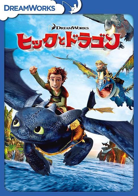 「ヒックとドラゴン」 (c)2015 Twentieth Century Fox Home Entertainment LLC. All Rights Reserved.