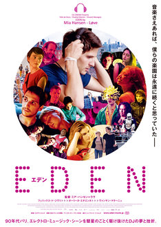 「EDEN/エデン」キービジュアル (c)2014 CG CINEMA - FRANCE 2 CINEMA – BLUE FILM PROD– YUNDAL FILMS