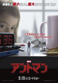 「アントマン」日本版ポスタービジュアル (c)Marvel 2015