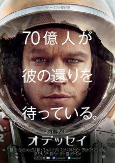 「オデッセイ」ポスタービジュアル (c)2015 Twentieth Century Fox Film Corporation. All Rights Reserved