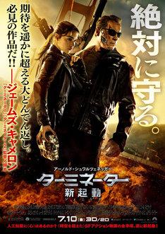 「ターミネーター:新起動/ジェニシス」ポスタービジュアル (c)2015 Paramount Pictures. All Rights Reserved.