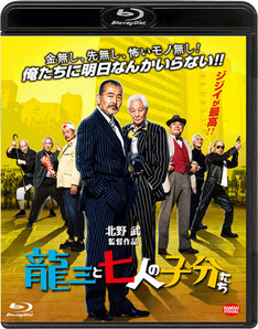 「龍三と七人の子分たち」通常版Blu-rayジャケット (c)2015『龍三と七人の子分たち』 製作委員会