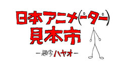 宮崎駿が題字を手がけた「日本アニメ(ーター)見本市」ロゴ。