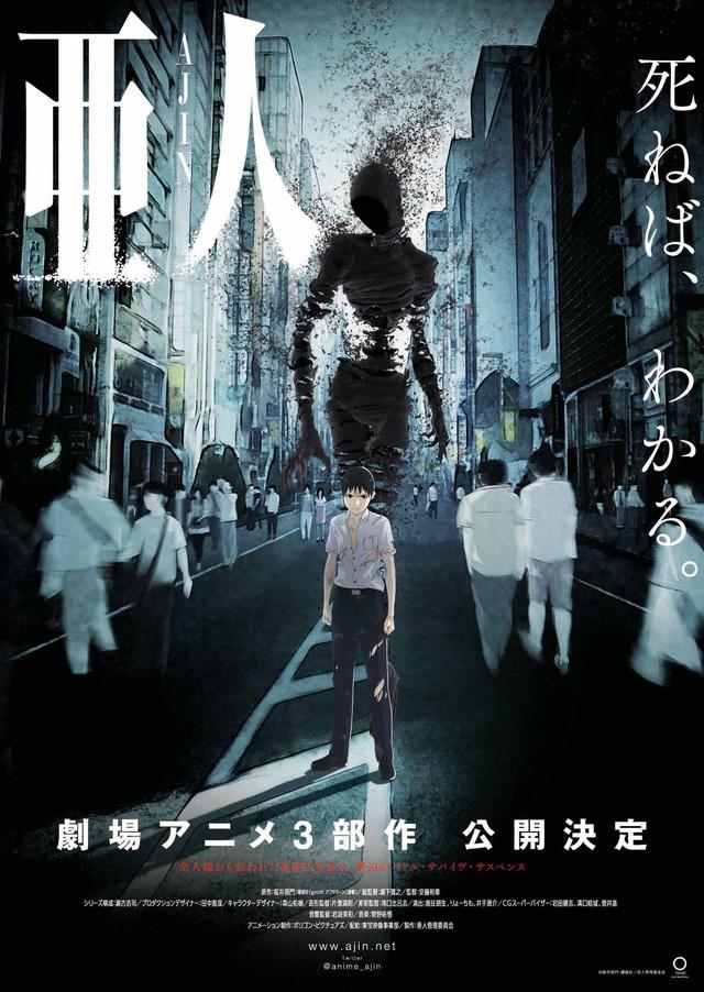 劇場アニメ「亜人」ビジュアル
