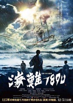 「海難1890」ポスタービジュアル (c)2015 Ertugrul Film Partners