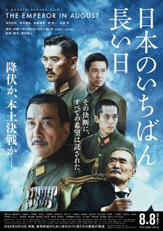 「日本のいちばん長い日」ポスタービジュアル (c)2015「日本のいちばん長い日」製作委員会