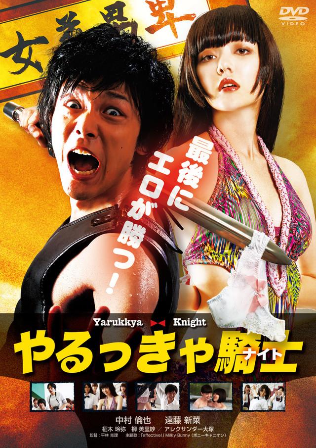 「やるっきゃ騎士」DVDジャケット (c)2015「やるっきゃ騎士」製作委員会