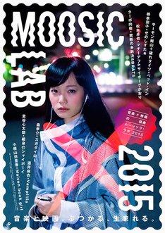 MOOSIC LAB 2015 ポスタービジュアル (c)MOOSIC LAB 2015